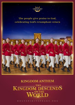 kingdom of God, second coming, Kingdom, Gospel Choir, Choir